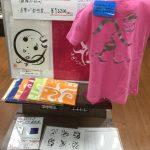 鳥取ふるさと物産館にて〜(^.^)