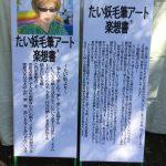 作品の奉納とパフォーマンス〜(^.^)