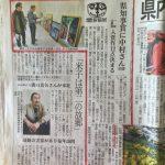 3/30の日本海新聞です〜(^.^)