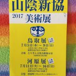 山陰新協展 巡回展について〜(^.^)