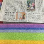 12/6 日本海新聞に記事掲載中です〜(^.^)