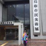 鳥取市展   入選させて頂きました〜(^^)