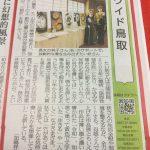 8/10   日本海新聞 「ワイド鳥取」に掲載〜(^^)