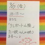 9/27   (金) 18:15〜
