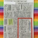 10/29の日本海新聞です〜💖💖💖