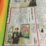 1/8  日本海新聞に掲載されました〜😊