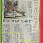 3/25  山陰中央新報に掲載〜😃🌈😃🌈😃🌈😃🌈😃